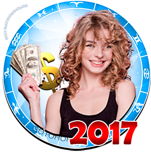 2017 Horoscope Money