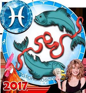 2017 Money Horoscope for Pisces Zodiac Sign