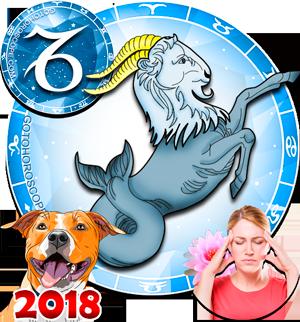 2018 Health Horoscope Capricorn for the Dog Year