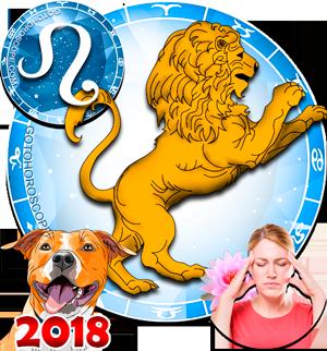 2018 Health Horoscope Leo for the Dog Year